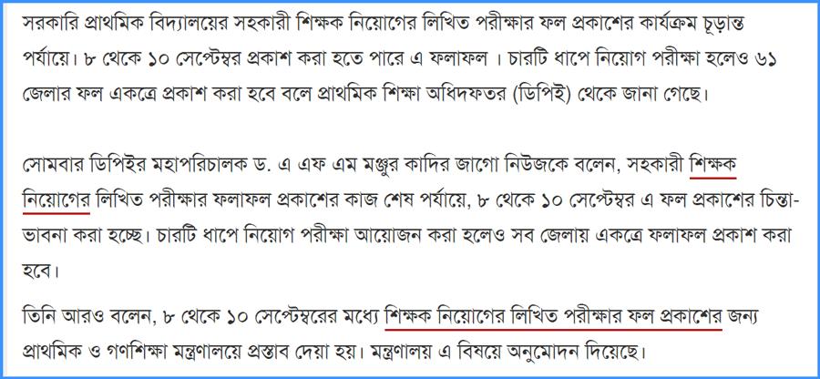 primary teacher exam result 2019 publish news