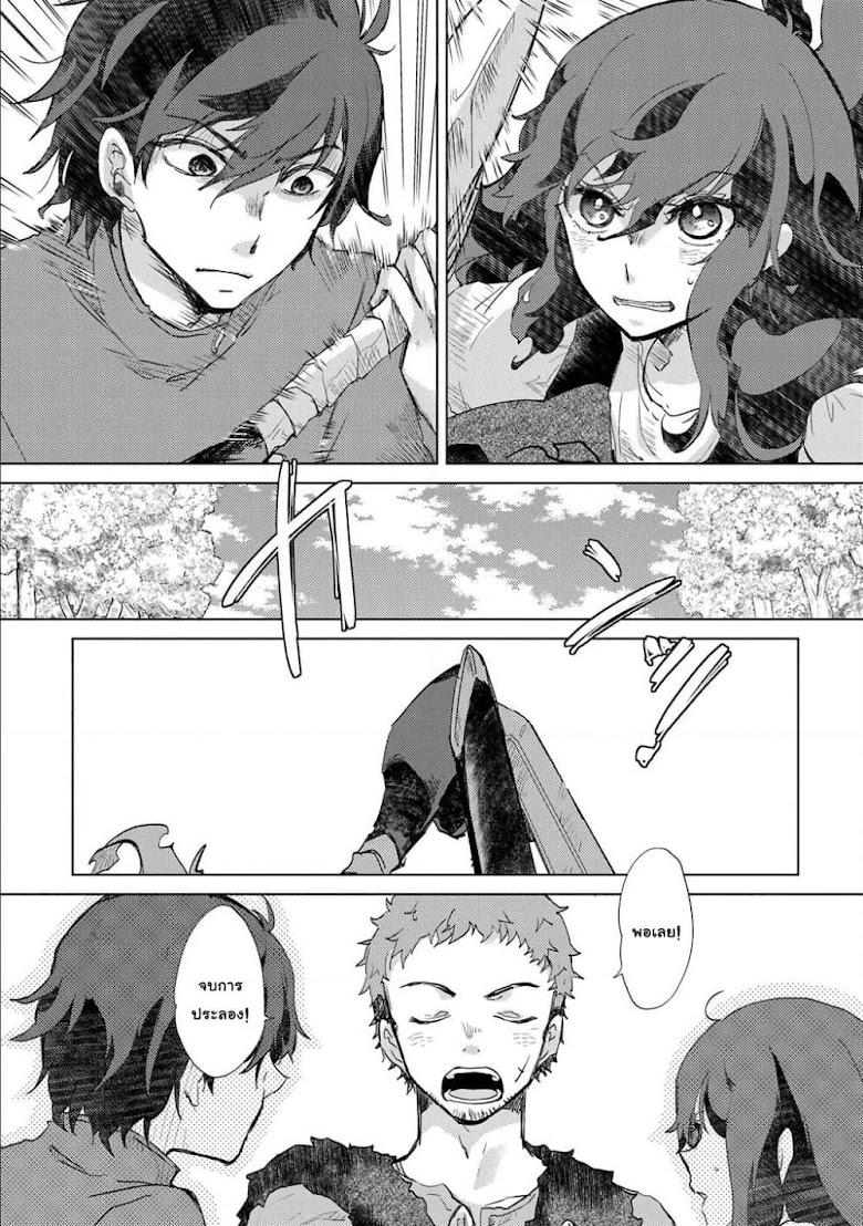 Yuukyuu no Gusha Asley no, Kenja no Susume - หน้า 28
