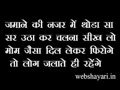 motivational status hindi