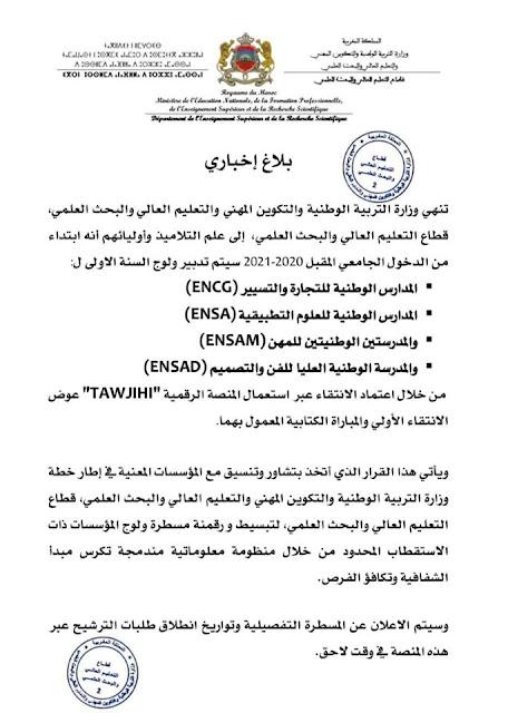 اعتماد منصة tawjih في الانتقاء الأولي لولوج المدارس العليا