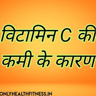 vitamin-c-ki-kami-ke-karan-hindi-me