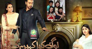 Log Kya Kahenge Pakistani Famous Drama Episode 3 Story    Ary Latest New Drama 2020