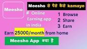 मीशो से पैसे कैसे kamaye   / meesho se paise kaise kamaye