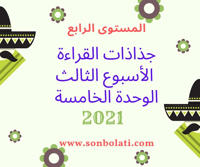 جذاذات المفيد في اللغة العربية مكون القراءة الوحدة الخامسة الأسبوع الثالث المستوى الرابع 2021