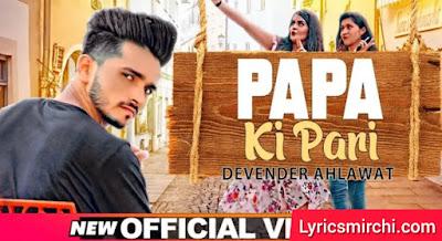 Papa Ki Pari पापा की परी Song Lyrics   Devender Ahlawat   Latest Haryanvi Song 2020