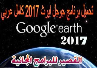 Google Earth 2017