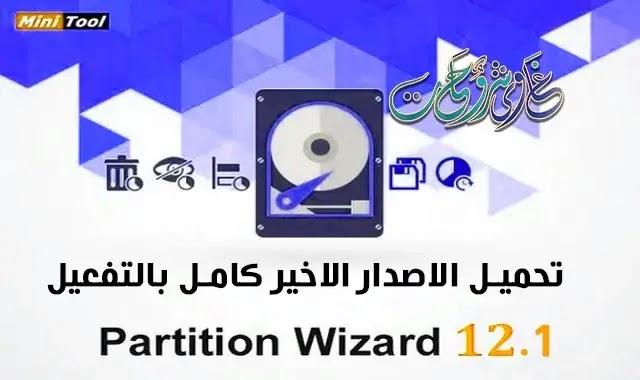 تحميل وتفعيل MiniTool Partition Wizard Technician 12.1 لتقسيم وادارة القرص الصلب.