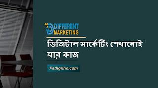 Different Marketing: ডিজিটাল মার্কেটিং শেখানোই যার কাজ