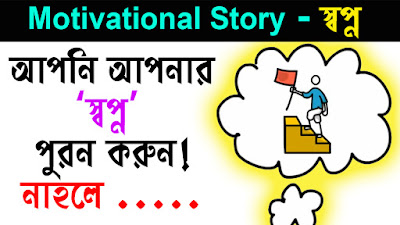 Positive stories bangla, Life changing stories, positive stories, bangla golpo