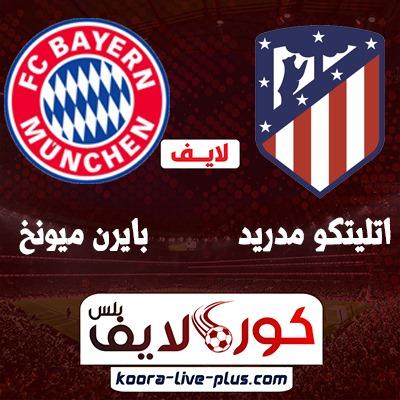 بث مباشر مباراة بايرن ميونخ واتلتيكو مدريد