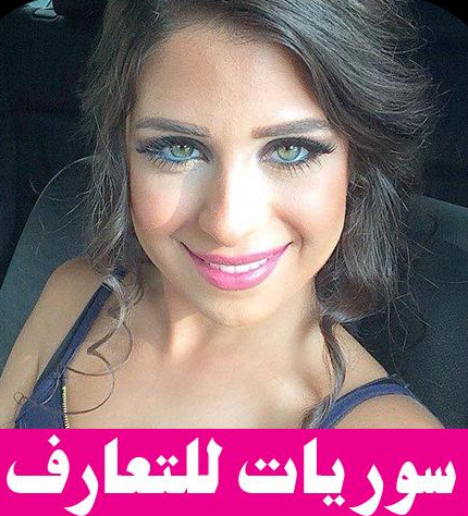 واتس بنات سوريا ارقام بنات