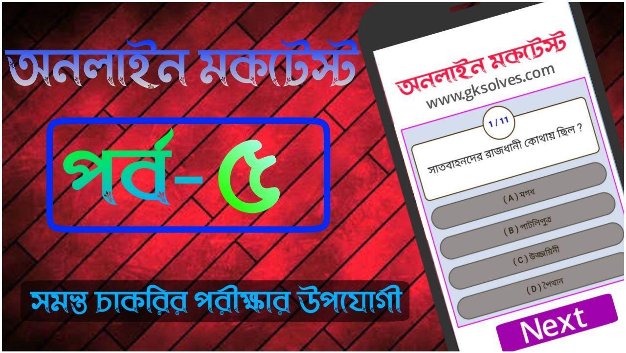 Bengali GK MCQ New Quiz