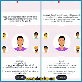 Aarogya Setu App kese Download Kare