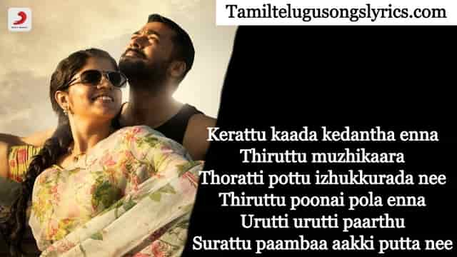 Kattu Payale Full Song Lyrics In Tamil   English