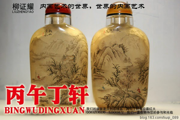 11-Liu Zhengyao-Snuff-Bottles-Painted-from-the-Neck-on-the-Inside-www-designstack-co