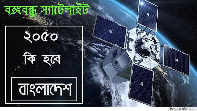Bangaboandhu Satellite