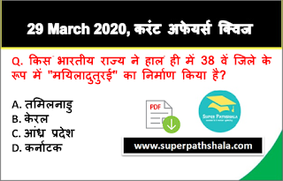 Daily Current Affairs Quiz in Hindi 29 March 2020