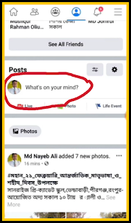 How to add photo on Facebook, How to create post on Facebook, How to write post on Facebook