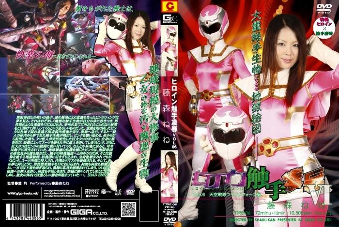 TTRE-06 Heroine Tentacle menyerah Vol.06 Wingforce