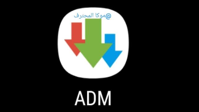 تحميل برنامج ADM apk  للاندرويد اخر اصدار2020 برابط مباشر
