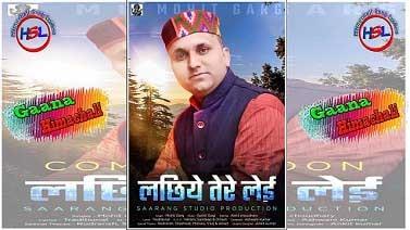 Lachhiye Tere Layi (लछिये तेरे लेई) Lyrics In Hindi - Mohit Garg