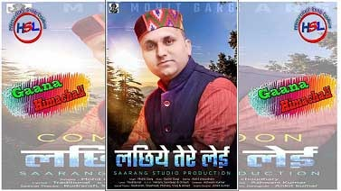 Lachhiye Tere Layi ( लछिये तेरे लेई ) Song Lyrics In Hindi - Mohit Garg