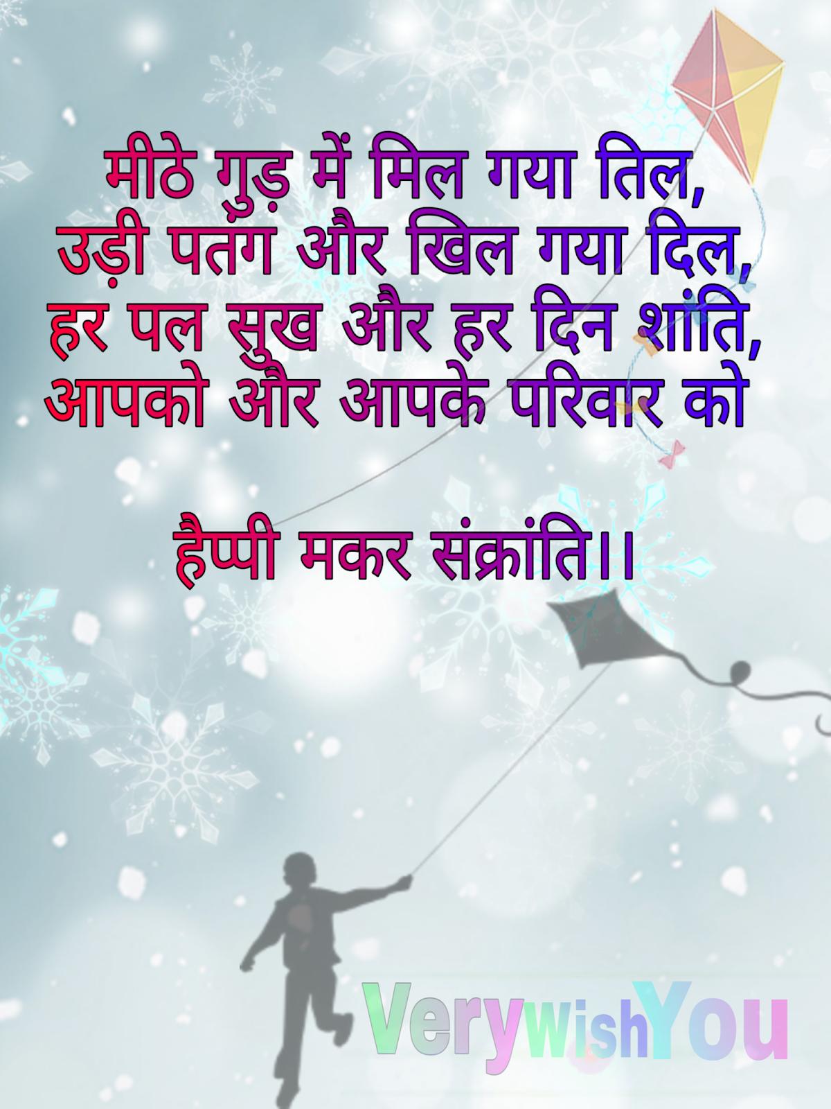 Happy makar sakranti wishing image