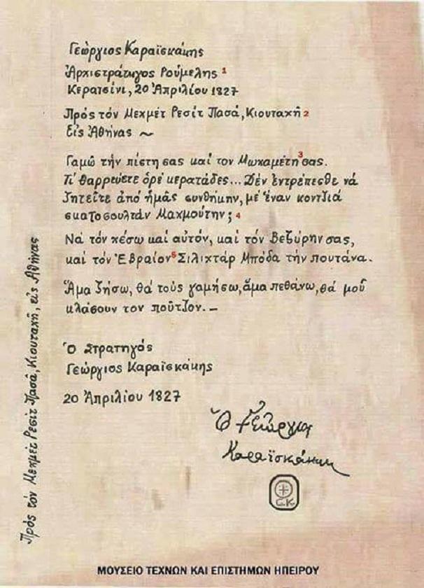 Ο Γεώργιος Καραϊσκάκης και η πολιτική ορθότητα του