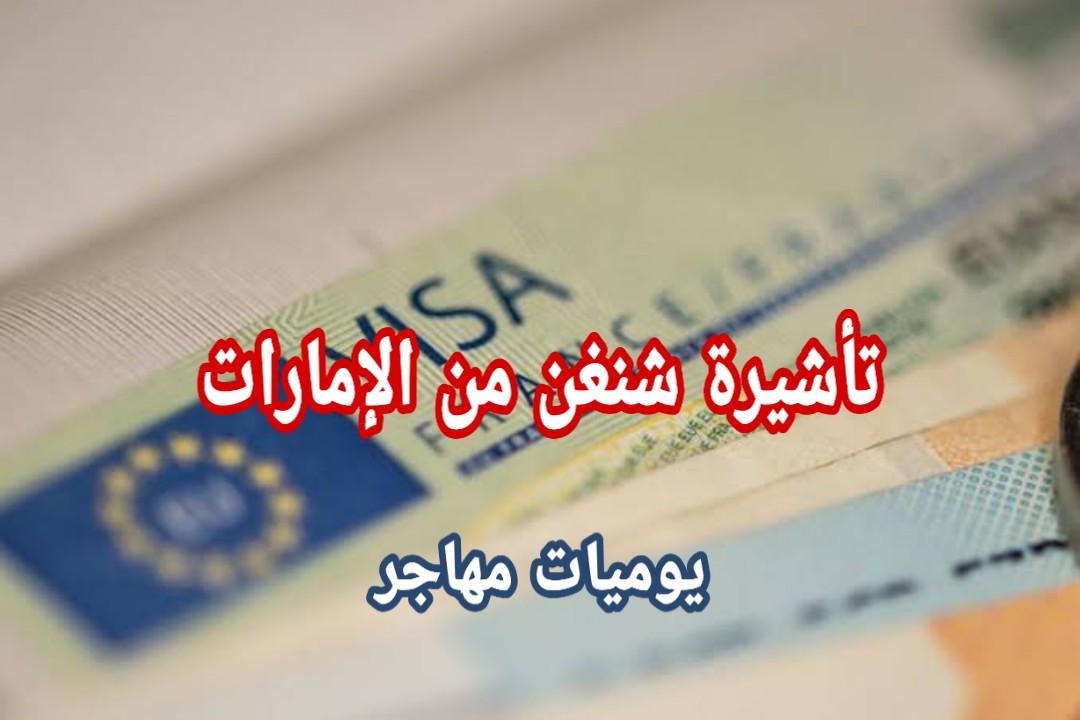 فيزا أو تأشيرة شنغن للمقيمين في الإمارات العربية المتحدة 2020