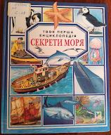 Секрети моря сепія Твоя перша енциклопедія книга