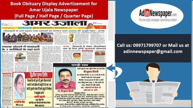 Best Newspaper Advertising Agency In India: Amar Ujala