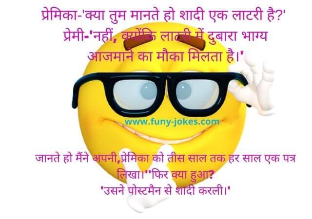 Best 52+ Hindi Ladke Ladkiyon ke Chutkule Jokes SMS- चुटकुले