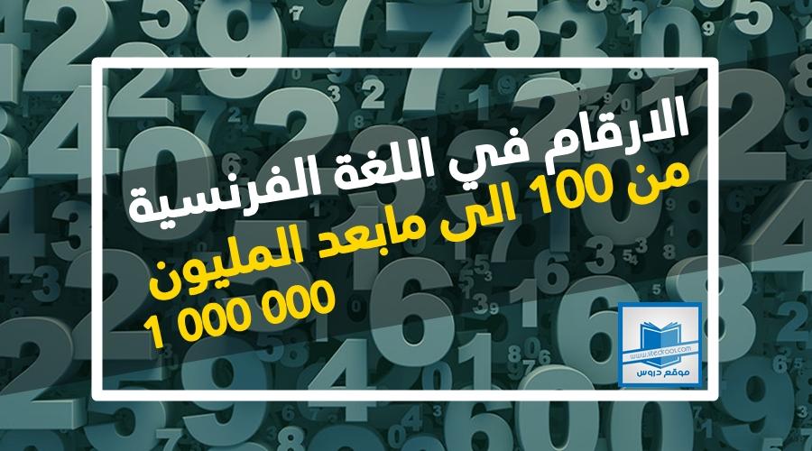 الارقام في اللغة الفرنسية من 1 الى المليون 1000000