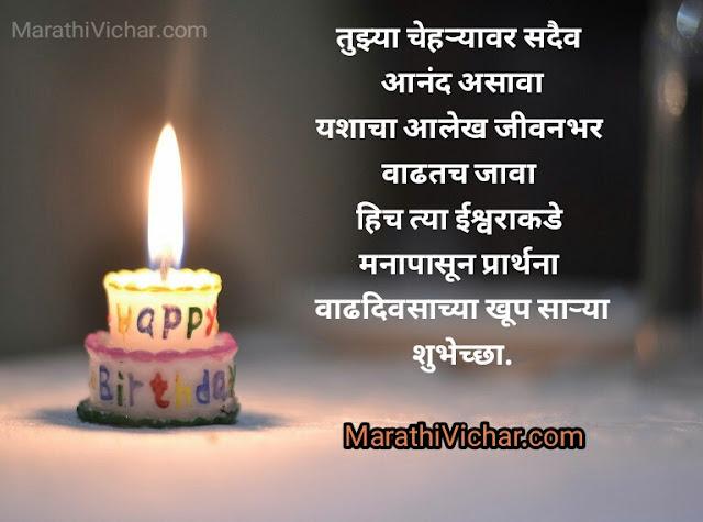 happy birthday wishes to best friend in marathi