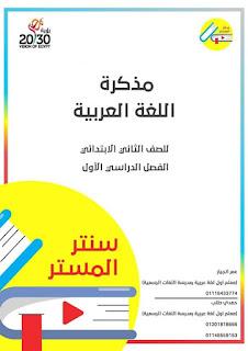 مذكرة اللغة العربية الصف الثانى الإبتدائى الترم الأول