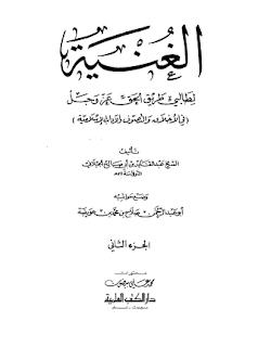 كتاب الغنية بطالي طريق الحق للشيخ عبدالقادر الجيلاني الجزء الثاني