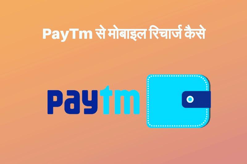 UPI से पेटीएम ऐप पर मोबाइल रिचार्ज कैसे करें