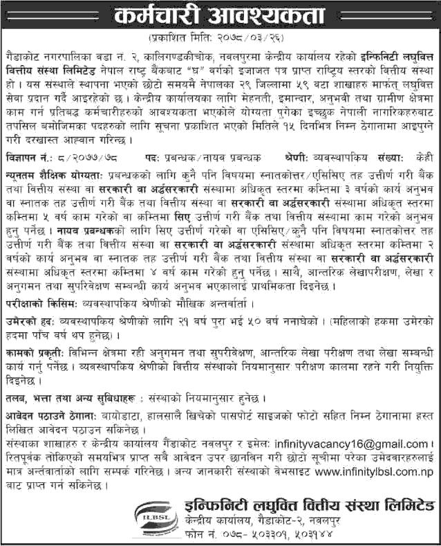 Infinity-Laghubitta-Bittiya-Sanstha-Limited-Vacancy-for-Manager-and-Deputy-Manager