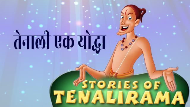 tenalirama-hindi-stories