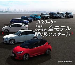 トヨタ全車種併売スタート
