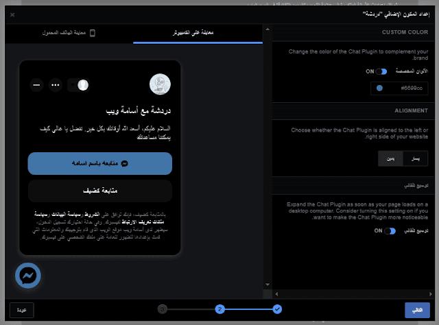 طريقة إضافة أداة دردشة فيس بوك على بلوجر مجانا 2021