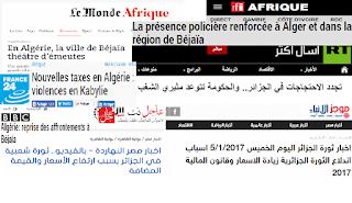 تناول الاعلام الدولي لإحتجاجات الجزائر تهويل تخويف وأخبار كاذبة