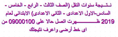 نتيجة امتحانات النقل بمحافظة القاهرة 2019 الترم الاول من وزارة التربية والتعليم