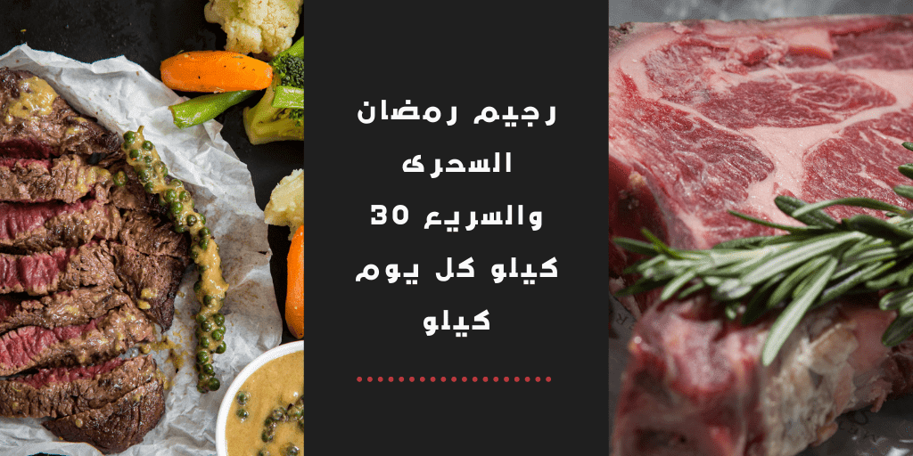 رجيم رمضان السحرى والسريع 30 كيلو كل يوم كيلو