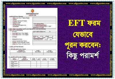 ইএফটি ফরম যেভাবে পূরন করবেন || EFT Form fill up systems.