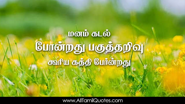Amazing Tamil Life Inspiration Quotes HD Wallpapers Best ...