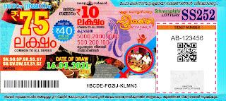 16-03-2021 Sthree-Sakthi kerala lottery result,kerala lottery result today 16-03-21,Sthree-Sakthi lottery SS-252,kerala todays lottery result live