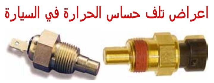 اعراض تلف حساس الحرارة في السيارة