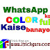 How to make WhatsApp colorful, WhatsApp ko colorful kaise banaye