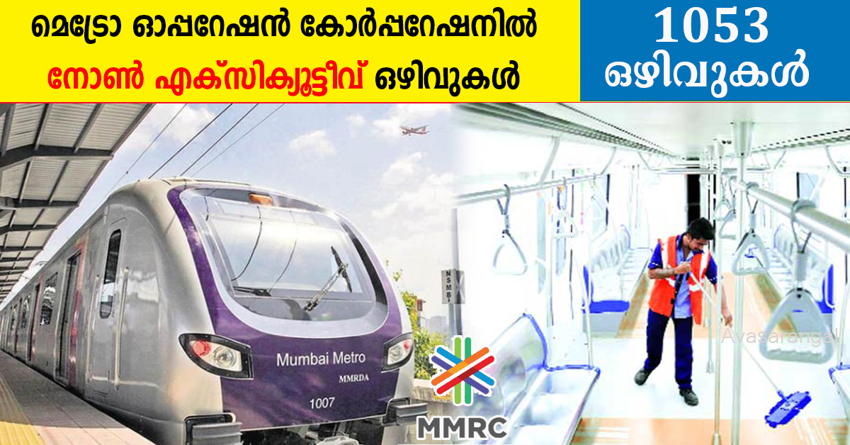 Mumbai Metro Rail Recruitment 2019  - 1053 various Vacancy